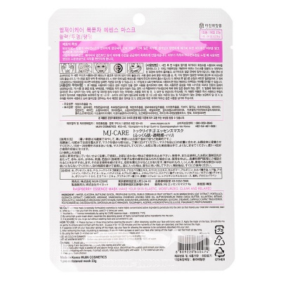 Mijin-Raspberry-Essence-Mask-2