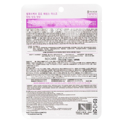 Mijin-Grape-Essence-Mask-2